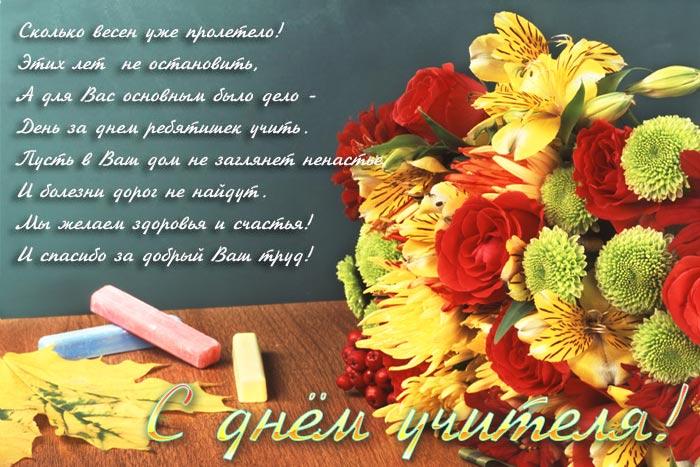 День рождения, открытки на день учителя для первого учителя